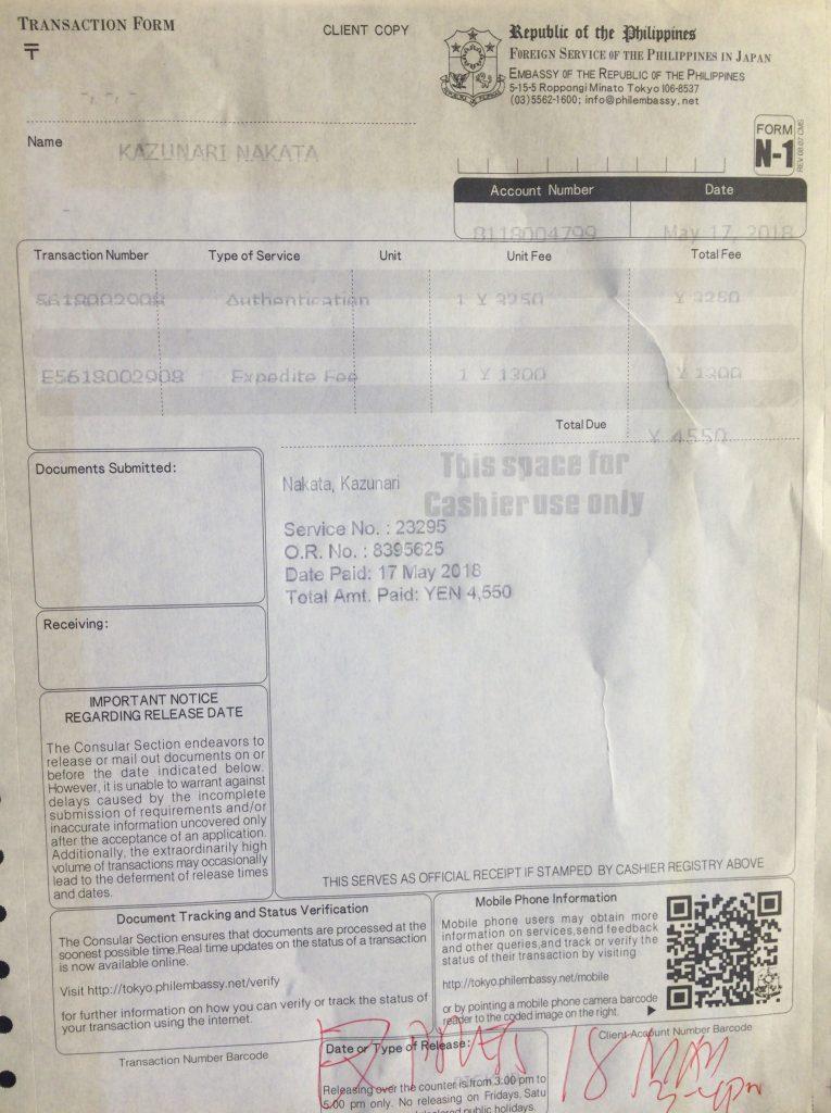 フィリピン大使館認証